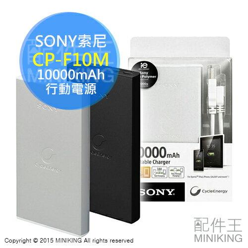 【配件王】現貨黑/銀 公司貨 SONY CP-F10M 外接行動電源 10000mAh CP-F10L