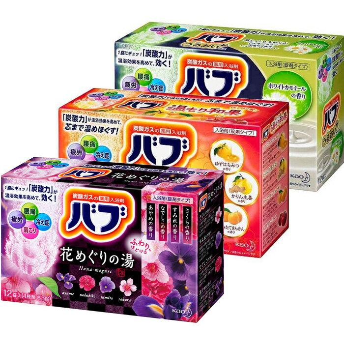 【免運費】花王 碳酸溫泉錠x任選2盒