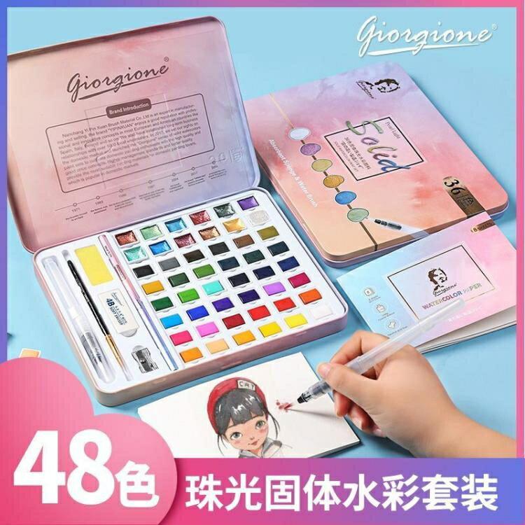 顏料 珠光色固體水彩顏料套裝48色初學者美術生繪畫專用