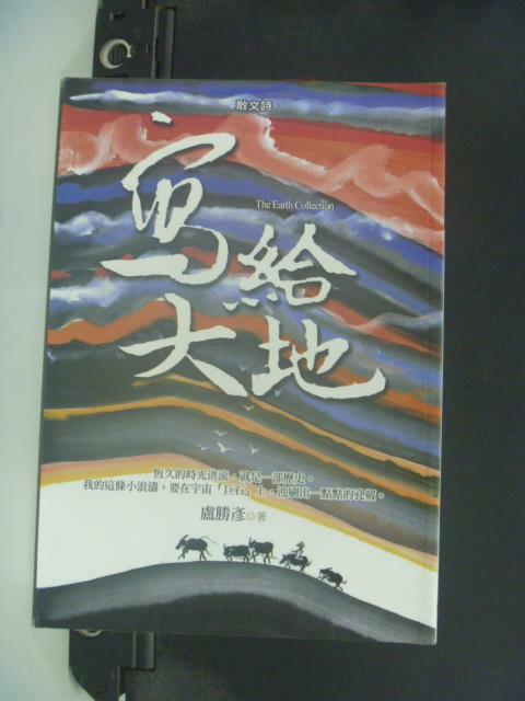 【書寶二手書T2/宗教_GSH】寫給大地:散文詩-盧勝彥文集213_盧勝彥