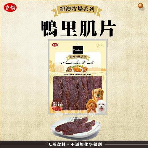 +貓狗樂園+ Pets love香饌【紐澳牧場系列。鴨里肌片。160g】150元*台灣製造狗零食 - 限時優惠好康折扣