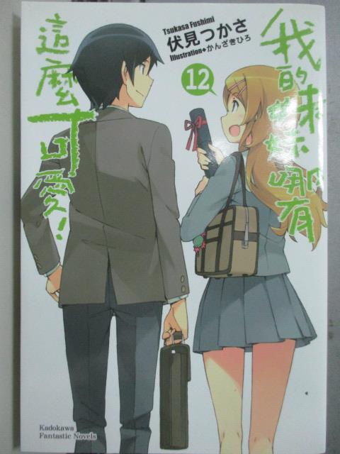~書寶 書T1/言情小說_JDU~我的妹妹哪有這麼可愛^!12_輕小說_伏見