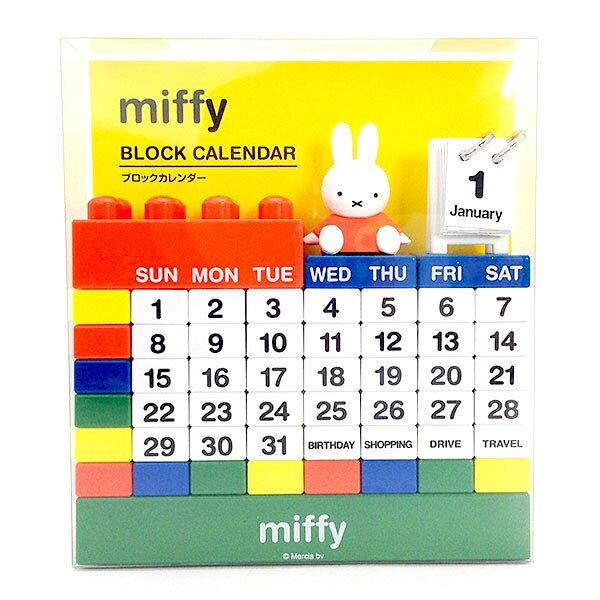 Miffy米菲兔積木萬年曆日本製正版品