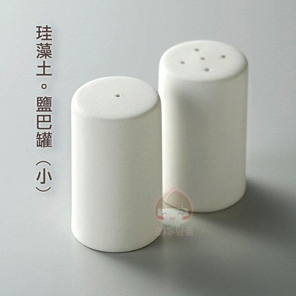 【日本Karari】珪藻土調味罐調味瓶_鹽罐(S)‧日本原裝進口