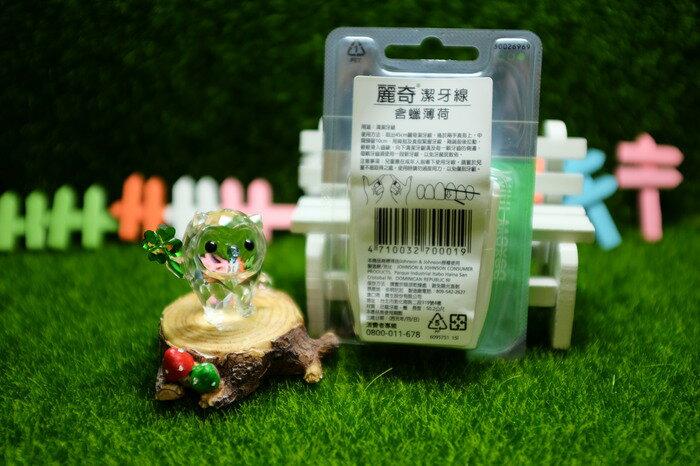 002666#(綠) 麗奇 潔牙線 含蠟薄荷 50.2m