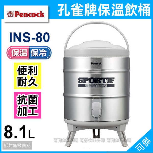可傑 日本 Peacock 孔雀 魔法瓶 INS-80 (H) 不鏽鋼 保溫保冷 飲料桶 水桶 茶桶 8.1L 廣口型 露營