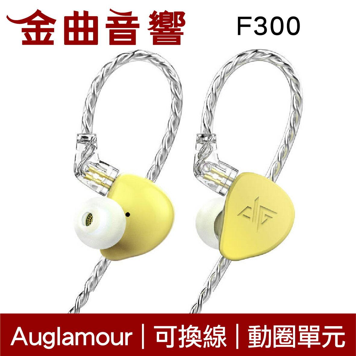 Auglamour 徠聲 F300 四色可選 耳道式耳機 可換線   金曲音響