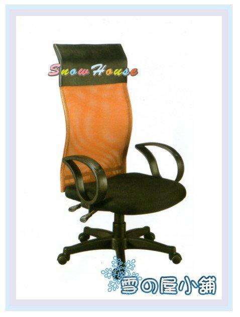 ╭☆雪之屋居家生活館☆╯AA237-06 大型網背辦公椅(澄)/電腦椅/洽談椅/會客椅/櫃檯椅/休閒椅