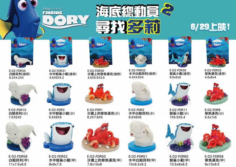 [第一佳 水族寵物] 美國PENNPLAX龐貝 卡通飾品系列-海底總動員2 鯨鯊小戴(迷你)E-D2-FDR35