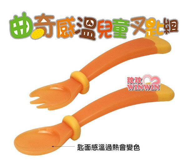 小獅王辛巴S.3342 曲奇感溫兒童叉匙組~匙面感溫過熱會變色,避免燙傷寶寶,附收納盒外出攜帶方便