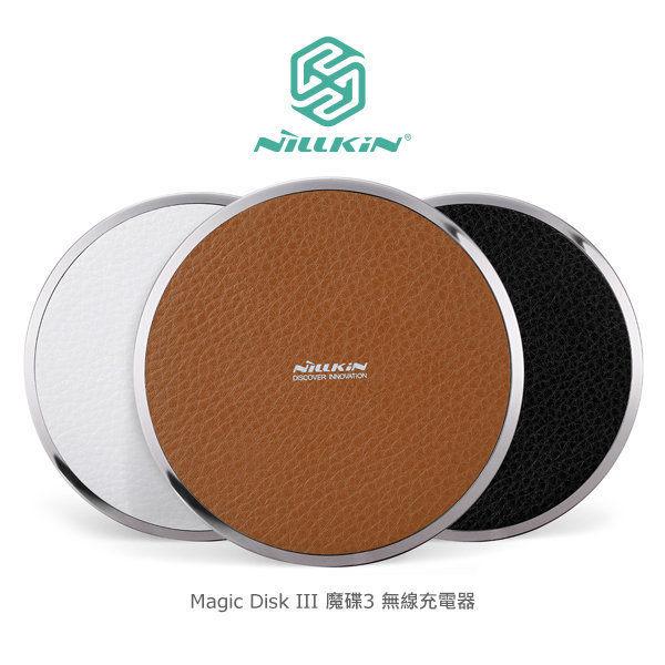 NILLKIN Magic Disk III 魔碟3 QI 無線充電盤 荔枝紋皮 充電板