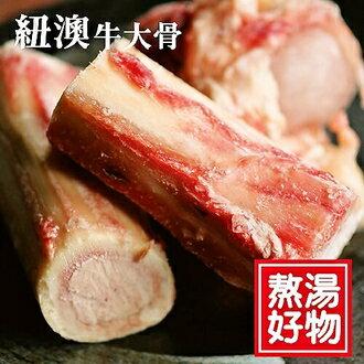 ☆牛大骨☆(1Kg±5%/包)*3入 免運費。燉湯/火鍋/牛肉麵湯頭好的秘訣【陸霸王】