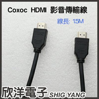 ※ 欣洋電子 ※ COXOC HDMI訊號線 公對公 1.5M/米/公尺