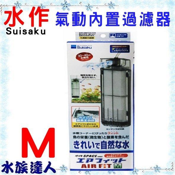推薦【水族達人】日本SUISAKU水作《氣動內置過濾器M(水妖精)F-4705》