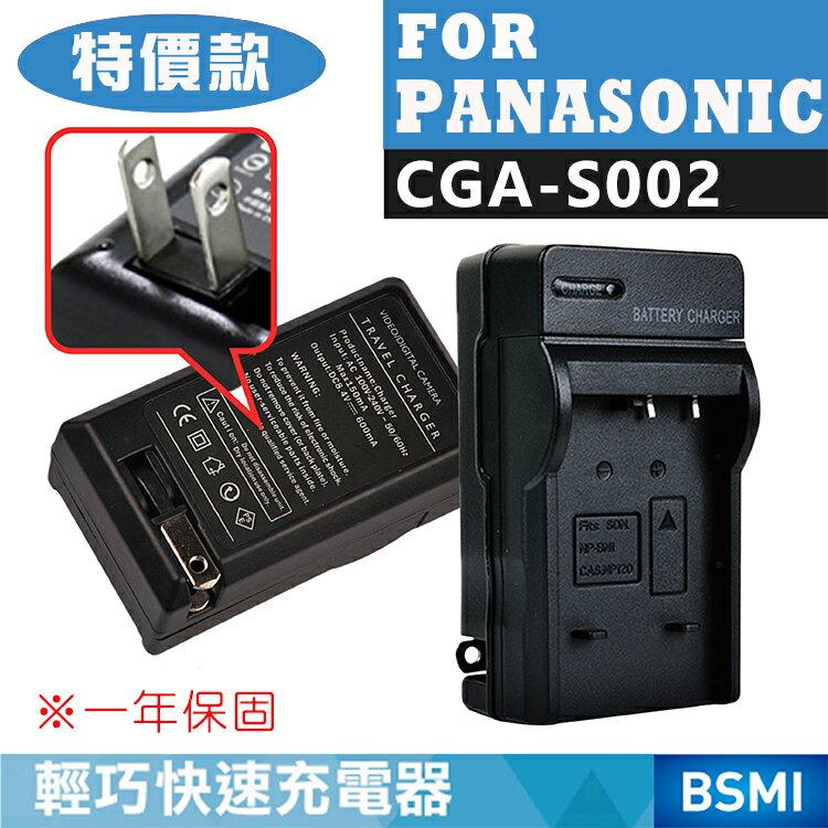 特價款@幸運草@Panasonic CGA-S002 副廠充電器 一年保固 Lumix DMC FZ15 數位相機壁充