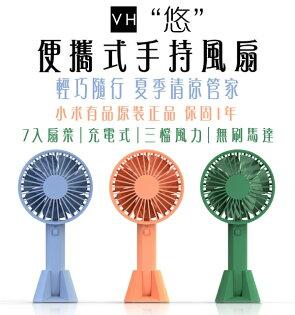 "【conishop】小米VH""悠""便攜式手持風扇小米有品小風扇迷你可充電續航持久usb風扇隨身"