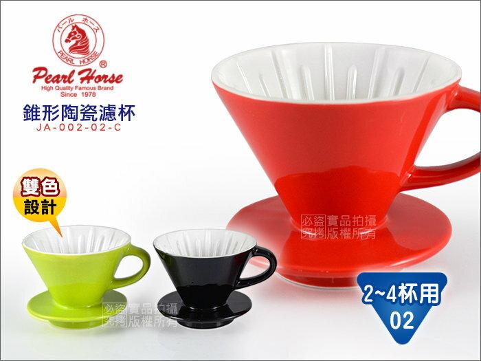 快樂屋♪~ 寶馬牌~ 圓錐型陶瓷咖啡濾杯2 1~4杯 三色  椎型.圓椎形 JA~002~