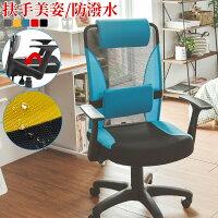 居家生活辦公椅/書桌椅/電腦椅 簡約防潑水高背扶手可移電腦椅 MIT台灣製 完美主義【I0282】好窩生活節。就在完美主義居家生活館居家生活