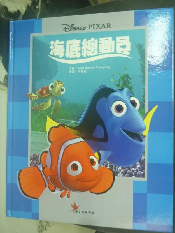 ~書寶 書T1/少年童書_ZBI~海底總動員_Walt Disney Company ~
