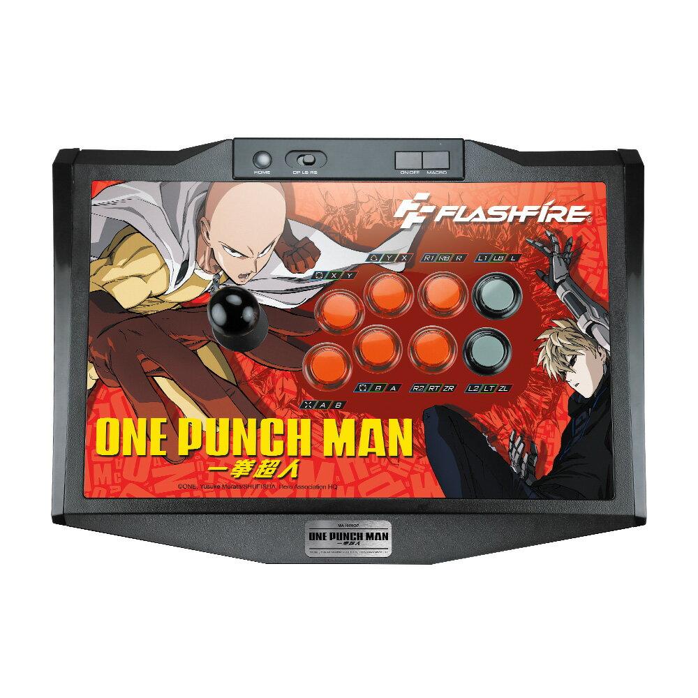 【全球限300台】FlashFire 5in1 Arcade一拳超人格鬥搖桿 SWITCH PC PS3/4 XBOX