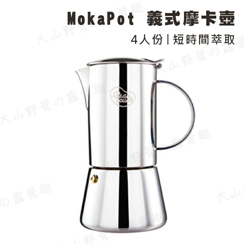 【露營趣】MokaPot 義式摩卡壺 4人份 不鏽鋼 咖啡壺 咖啡器具 濃縮咖啡 摩卡咖啡 茶壺