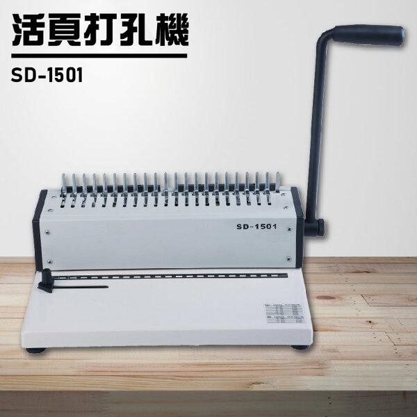 【辦公事務機器嚴選】ResunSD-1501活頁打孔機膠裝包裝膠條印刷辦公機器事務機器