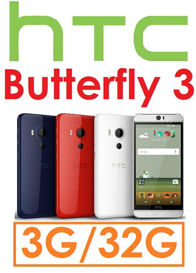 【預訂貨】宏達電 HTC Butterfly 3 八核心 5.2吋 3G/32G 4G LTE 智慧型手機 IPX5 / IPX7 防水防塵 蝴蝶機3 蝴蝶3 BUTTERFLY3
