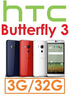 【原廠現貨】宏達電 HTC Butterfly 3 八核心 5.2吋 3G/32G 4G LTE 智慧型手機 IPX5 / IPX7 防水防塵 蝴蝶機3 蝴蝶3 BUTTERFLY3
