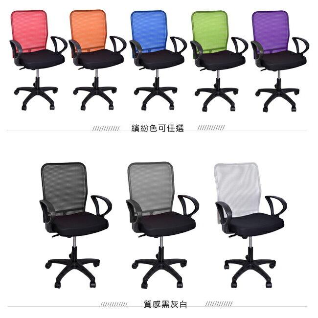 辦公椅 / 電腦椅 / 椅子 KAYLE透氣網背電腦網椅 / 辦公椅 / 網椅 / 透氣椅【A06001】 3