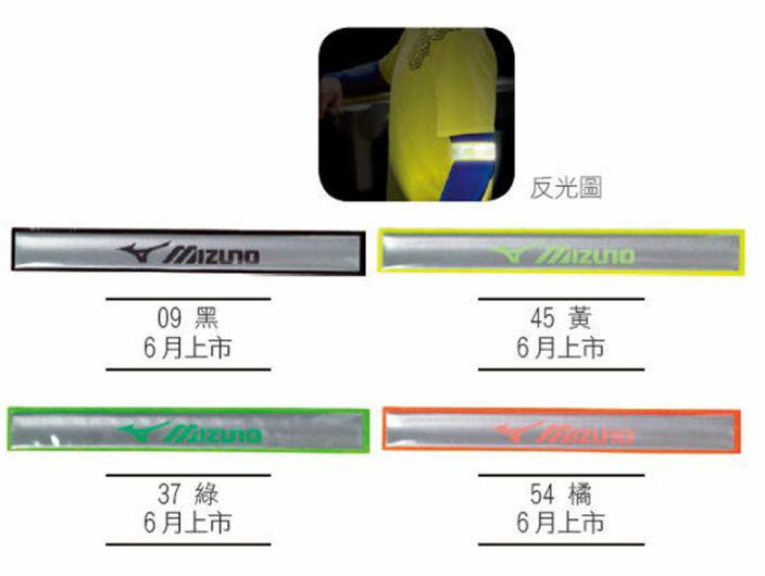 【登瑞體育】MIZUNO 日製慢跑反光手臂帶_A67ZP75100