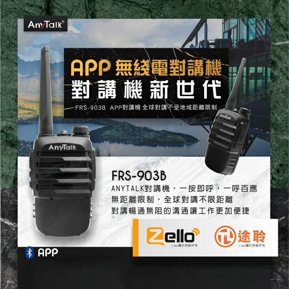 《飛翔3C》AnyTalk FRS-903B APP 無線電手持對講機〔公司貨〕無限距離 網路傳輸 餐飲勤務 出遊跟車