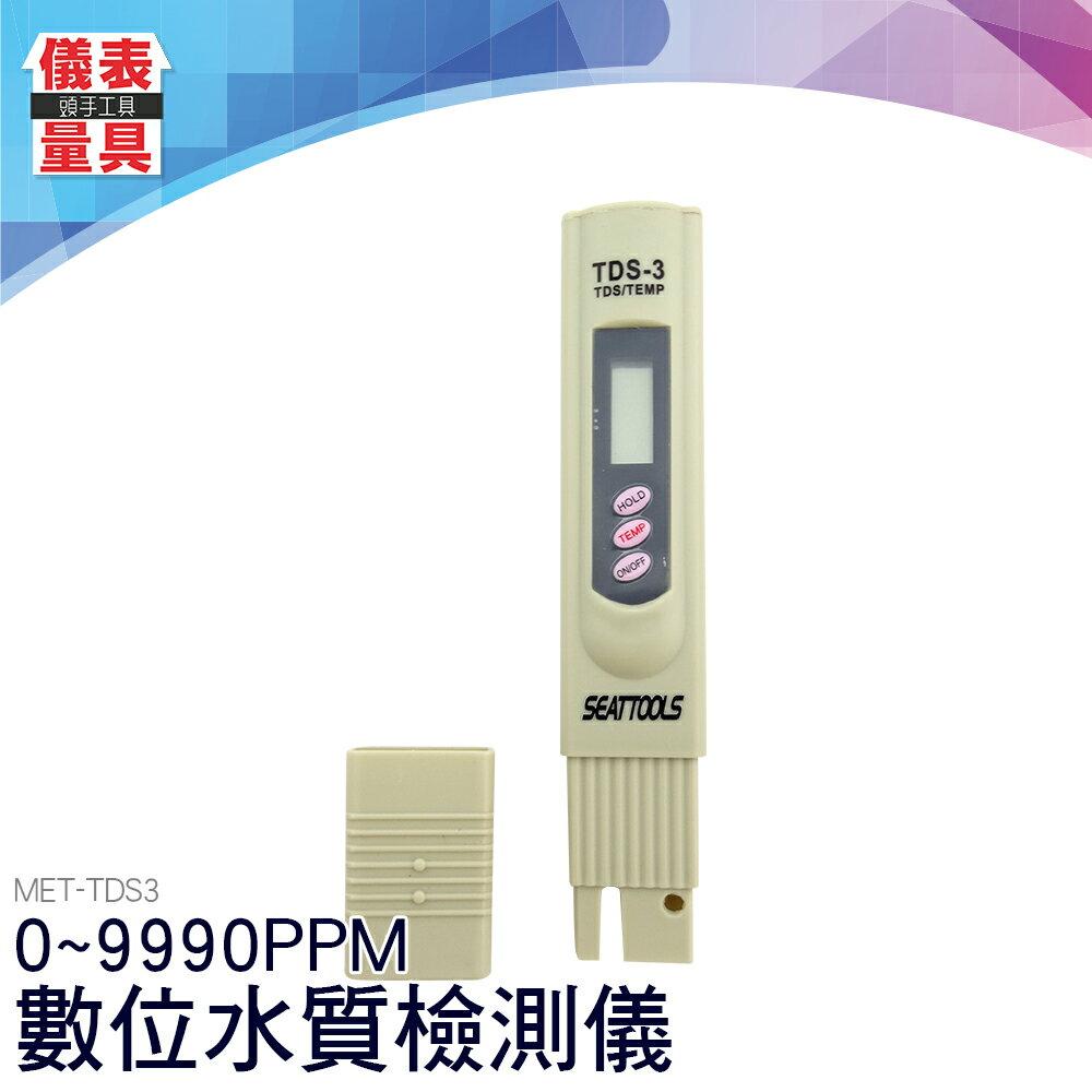 儀表量具 總固體溶解量 TDS 測水質 -TDS3 土壤 硬度檢測筆 水質硬度檢測器 水草 水族 測試器(無附皮套)