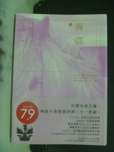 ~書寶 書T5/言情小說_JLR~異鄉人Outlander^(下^)_黛安娜.蓋伯頓