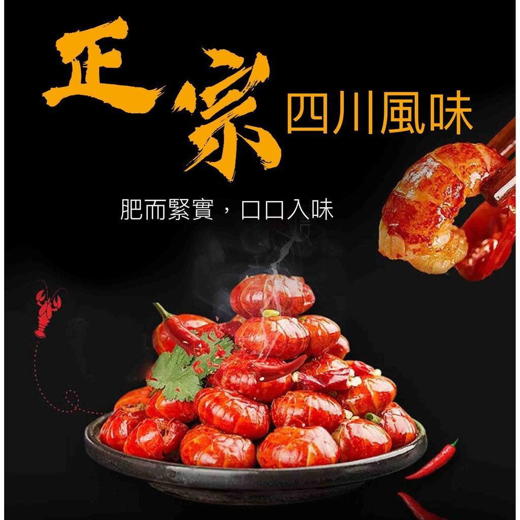 ★祥鈺水產★ 麻辣小龍蝦 750g/固形物500g