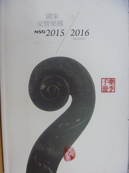 【書寶二手書T9/音樂_ZKL】國家交響樂團_NSO 2015/2016 Season