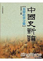 中國史新論:基層社會分冊(精裝)