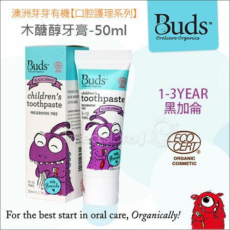 ?蟲寶寶?【澳洲Buds】芽芽有機 口腔護理系列 木醣醇牙膏--黑加侖 1-3Y適用 50ml
