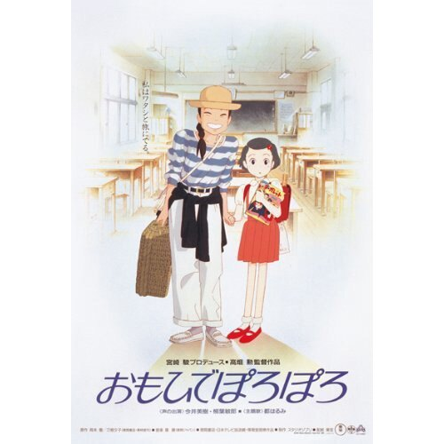 【進口拼圖】宮崎駿系列-兒時的點點滴滴 150片迷你拼圖 150-G30