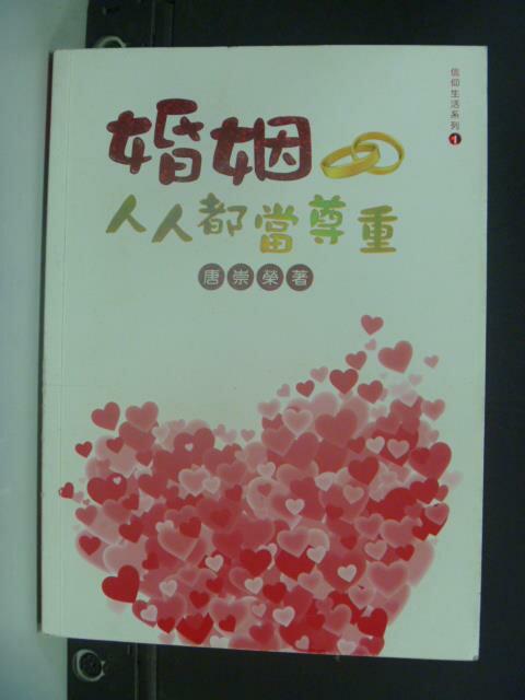 【書寶二手書T2/兩性關係_GRG】婚姻人人都當尊重_唐崇榮