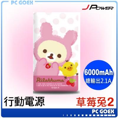 拉拉熊 超薄行動電源 6000mAh 草莓兔系列2 San-X原廠授權☆軒揚pcgoex☆