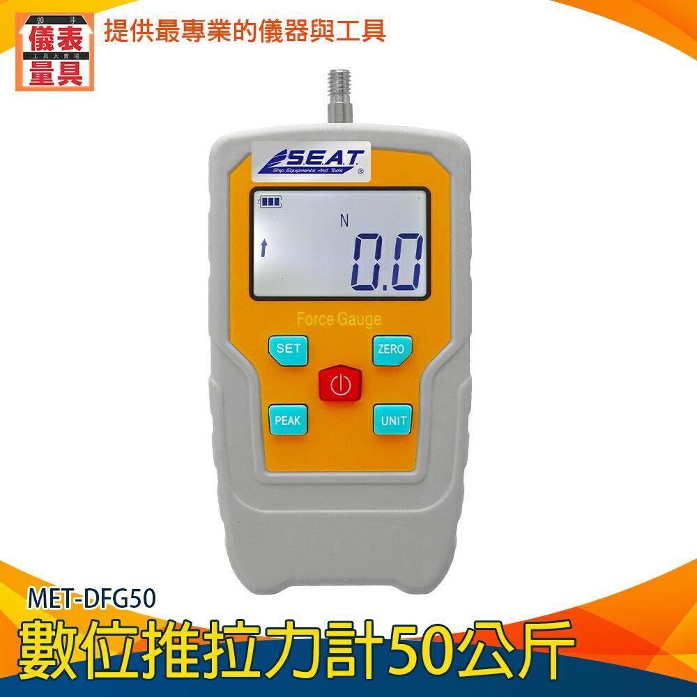 【儀表量具】台灣現貨 盎司推力計 汽車配件 非破壞性實驗 多種測量方式 推 拉 壓 MET-DFG50 50公斤
