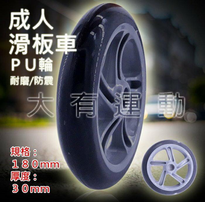 【樂取小舖】PU輪 彈性 輪子 橡膠輪 彈性輪 成人 滑板車 180mm 30mm 專業 滑板 贈軸承