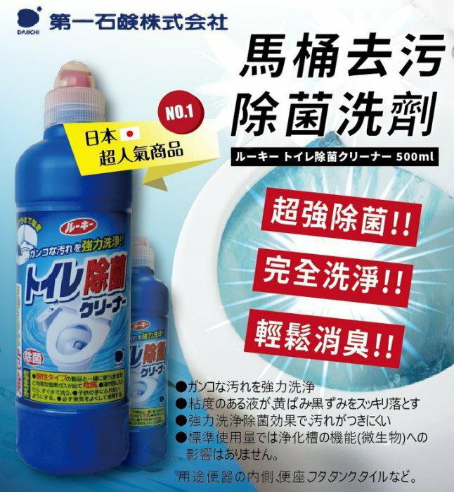 日本【第一石鹼】馬桶清潔劑