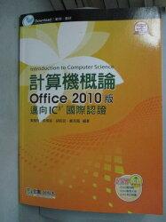 【書寶二手書T7/電腦_ZIR】計算機概論 Office 2010版邁向IC3國際認證_葉國良 吳燦銘 胡昭民 鄭苑鳳