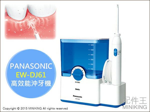 【配件王】日本代購 Panasonic 國際牌 EW-DJ61 高效能沖牙機 洗牙機 牙齒牙齦保健 另EW-DJ51
