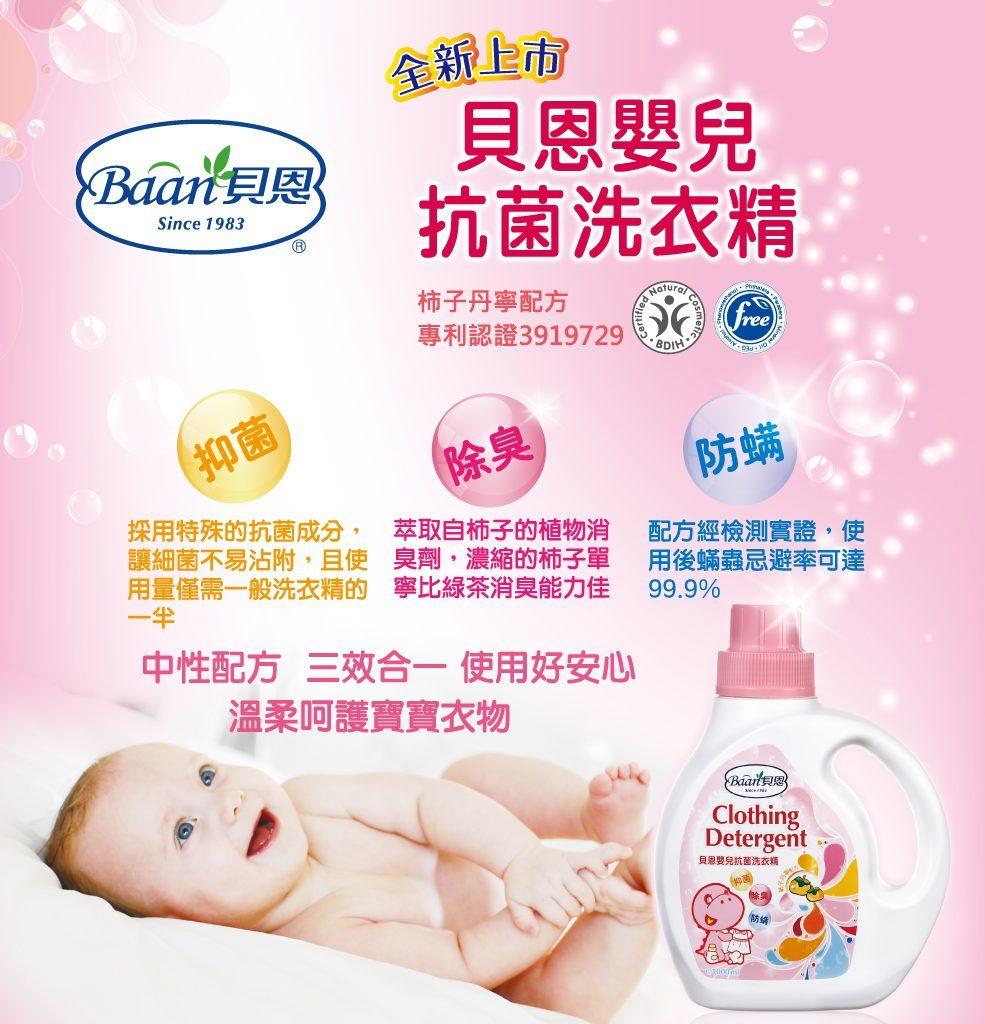 貝恩Baan 嬰兒抗菌洗衣精補充包800mlX3 360元 (超商取件限二組)