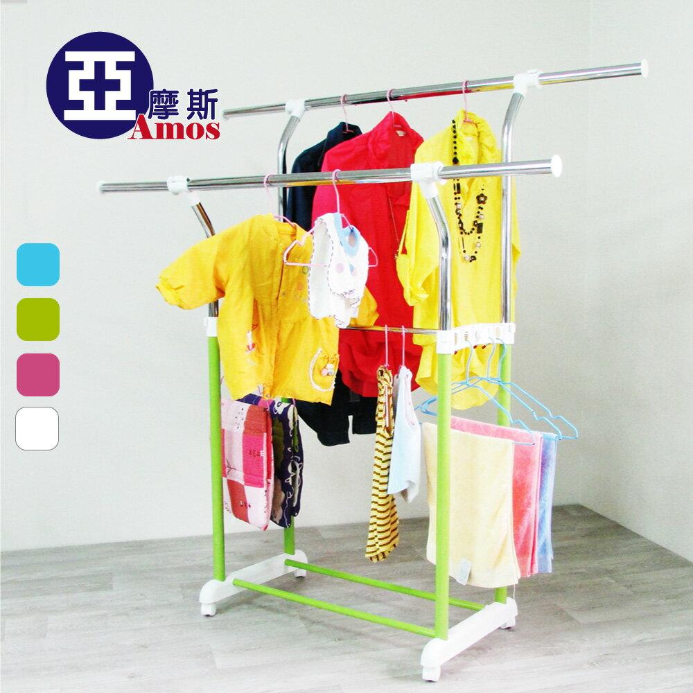 曬衣架 衣櫥【HAW003】彩漾繽紛色系【4色可選】外彎雙桿伸縮吊衣架 Amos 台灣製造