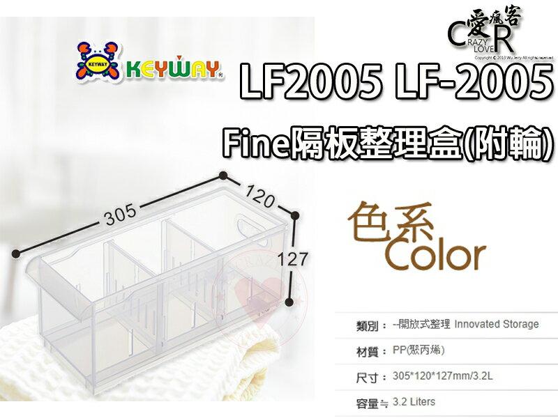 ☆愛收納☆ Fine隔板整理盒(附輪) LF-2005 聯府 收納盒 放置盒 置物盒 萬用盒 冰箱收納 LF2005