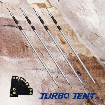 【RV運動家族】TURBO TENT 多功能雙針營柱四隻一組