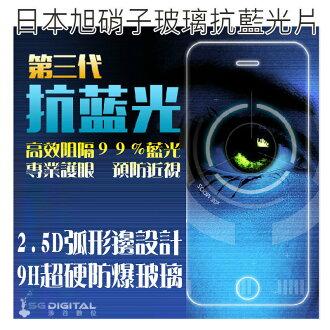 日本旭硝子 9H玻璃抗藍光 超薄弧邊 強化 鋼化 玻璃膜Asus ZenFone 2 Laser ZE500KL 5吋
